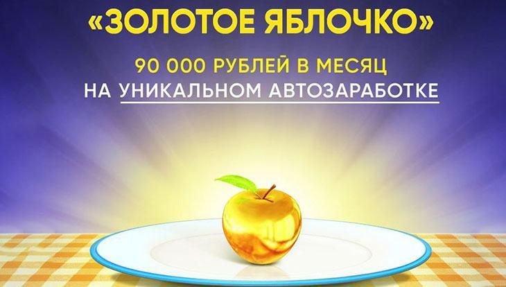 обложка золотого яблочка