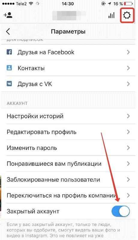 закрыть профиль инстаграм