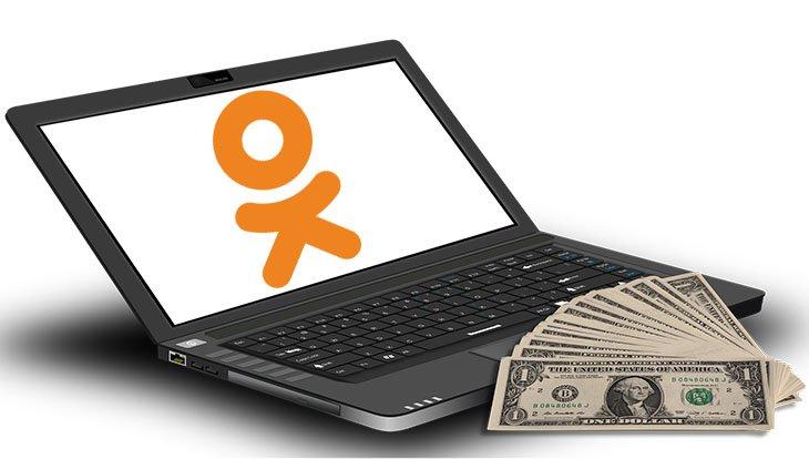 одноклассники ноутбук деньги